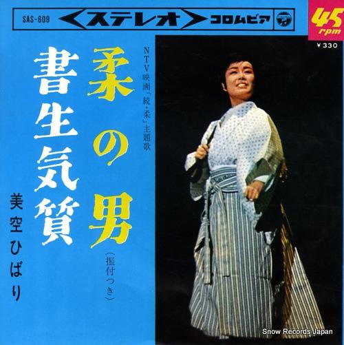 MISORA, HIBARI yawara no otoko SAS-609 - front cover