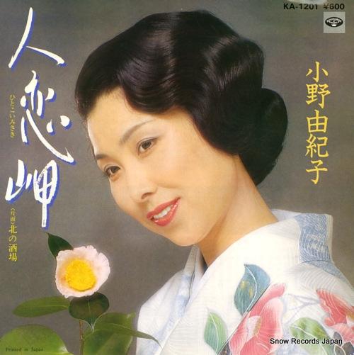 ONO YUKIKO - hitokoi misaki - 45T x 1