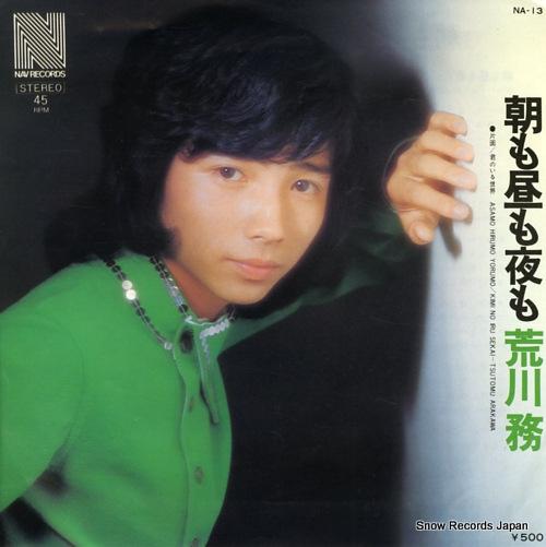 ARAKAWA TSUTOMU - asamo hirumo yorumo - 45T x 1