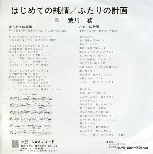 ARAKAWA TSUTOMU hajimete no junjyo