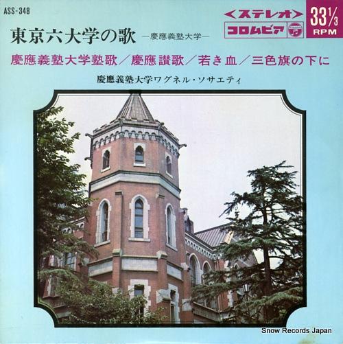 WAGNER SOCIETY tokyo rokudaigaku no uta keio gijuku daigaku ASS-348 - front cover