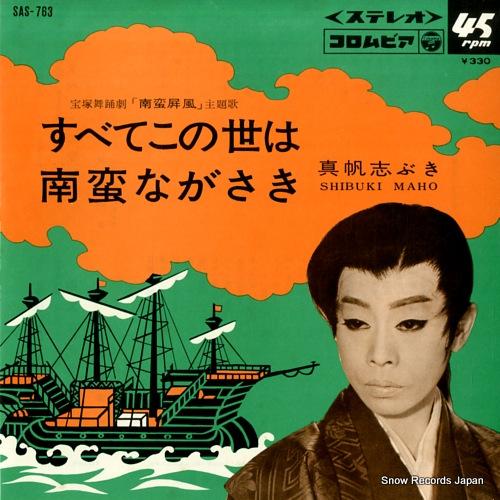 MAHO SHIBUKI subete konoyowa