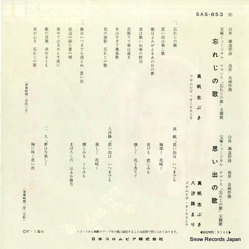 MAHO SHIBUKI wasureji no uta