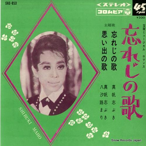 MAHO SHIBUKI - wasureji no uta - 45T x 1