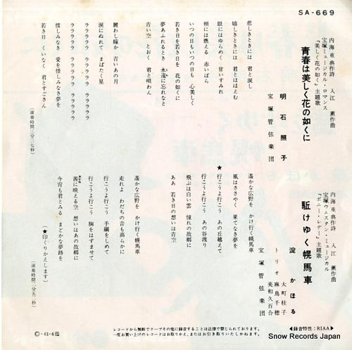 AKASHI TERUKO seisyun wa utsukushiku hana no gotokuni
