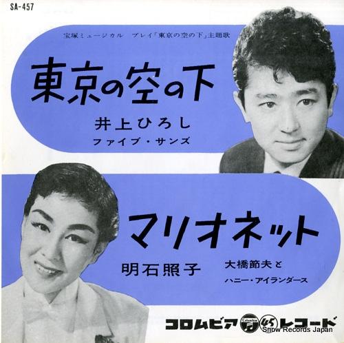INOUE HIROSHI tokyo no sora no shita