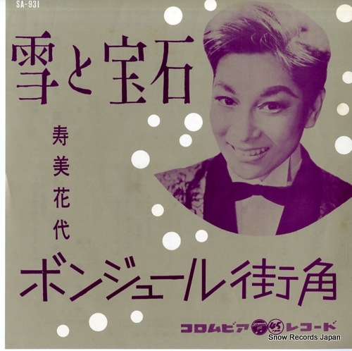 SUMI HANAYO - yuki to hoseki - 45T x 1