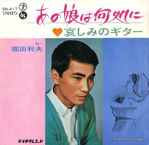 HOTTA TOSHIO - anoko ha dokoni - 7'' 1枚