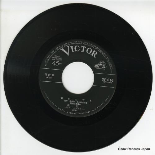 MORI, SHINICHI inochi karetemo SV-616 - disc