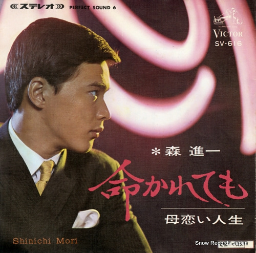 MORI, SHINICHI inochi karetemo SV-616 - front cover