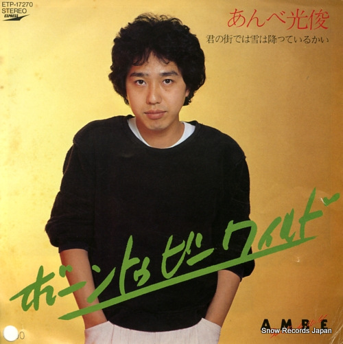 AMBE, MITSUTOSHI born to be wild ETP-17270 - front cover