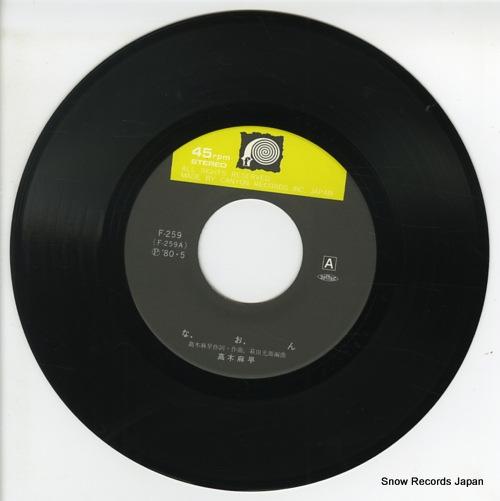 TAKAGI, MASA na o n F-259 - disc