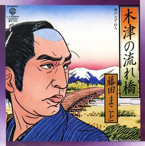 FUJITA, MAKOTO kizu no nagarebashi L-1556W - front cover