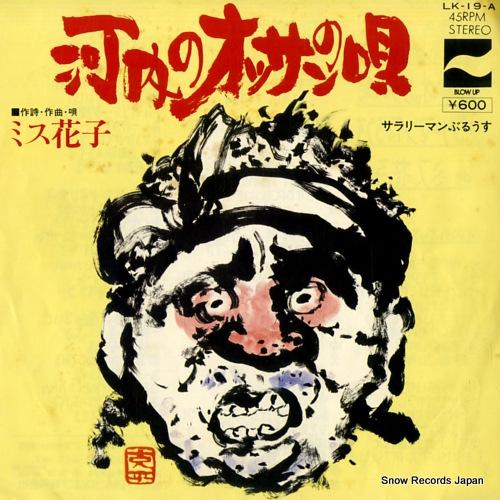 MISS HANAKO kawachi no ossan no uta LK-19-A - front cover