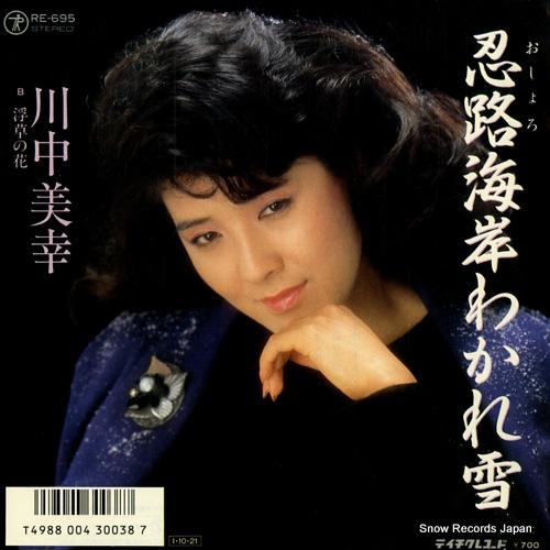 KAWANAKA MIYUKI - oshoro kaigan wakare yuki - 7'' 1枚