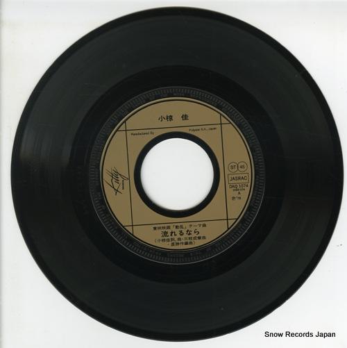 OGURA, KE nagarerunara DKQ1074 - disc