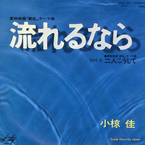 OGURA, KE nagarerunara DKQ1074 - front cover
