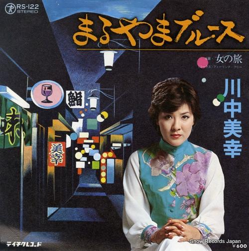 KAWANAKA MIYUKI - maruyama blues - 7'' 1枚