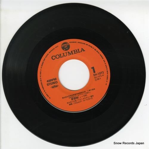 V/A yume bouken EH-1072 - disc