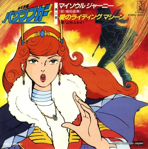 MASUDA NAOMI - my soul journey - 7'' 1枚
