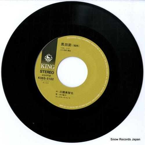 MIHASHI, MICHIYA kurodabushi K06S-5102 - disc