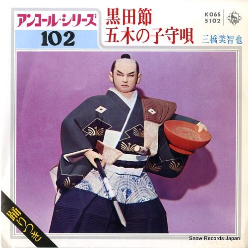MIHASHI, MICHIYA kurodabushi K06S-5102 - front cover