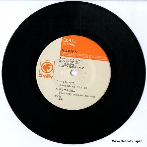 NEKO barairo no kippu SOLD-39-0D - disc