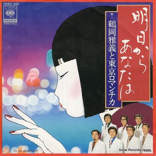 TSURUOKA, MASAYOSHI, AND TOKYO ROMANTICA ashitakara anataha 06SH695 - front cover