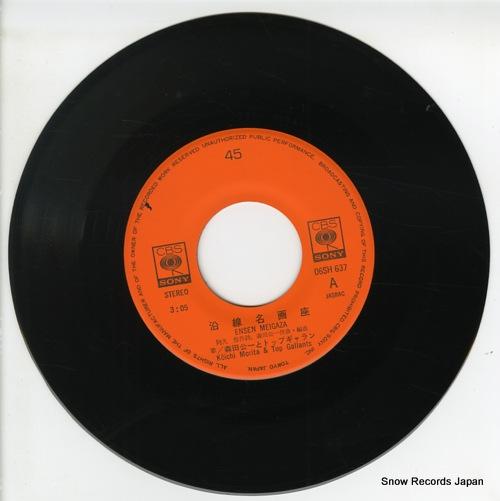 MORITA, KOICHI, AND TOP GALLANTS ensen meigaza 06SH637 - disc