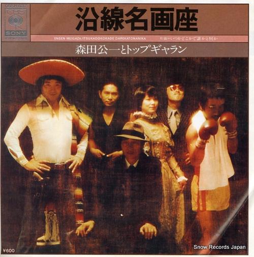 MORITA, KOICHI, AND TOP GALLANTS ensen meigaza 06SH637 - front cover