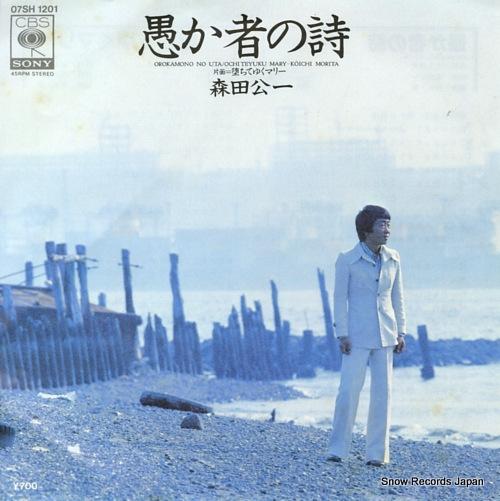 MORITA, KOICHI orokamono no uta 07SH1201 - front cover