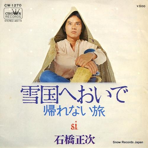 ISHIBASHI, SHOJI yukiguni e oide CW-1270 - front cover