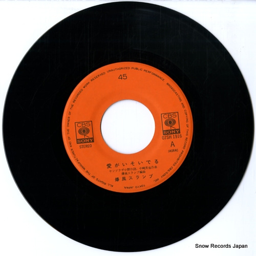 BAKUFU SLUMP ai ga isoideru 07SH1916 - disc