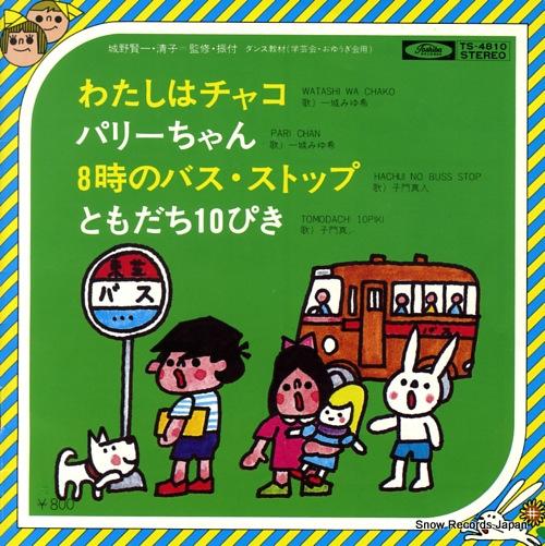 ICHIJOU, MIYUKI / MASATO SHIMON watashi wa chako TS-4810 - front cover
