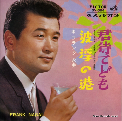NAGAI, FRANK kimi matedomo SV-364 - front cover