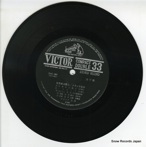 NAGAI, FRANK seimeiarukagiri SVC-283 - disc