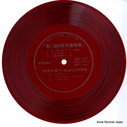 OMOIDENOJOKIKIKANSYA mainichishinbunsoukan tetsudo 100nenkinen ERS-1277 - disc