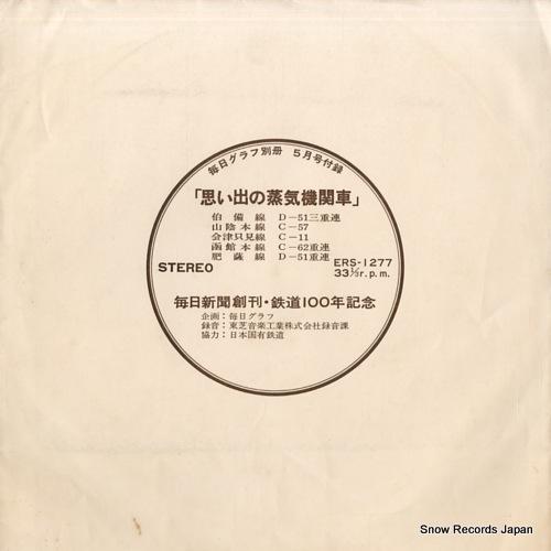 OMOIDENOJOKIKIKANSYA mainichishinbunsoukan tetsudo 100nenkinen ERS-1277 - front cover