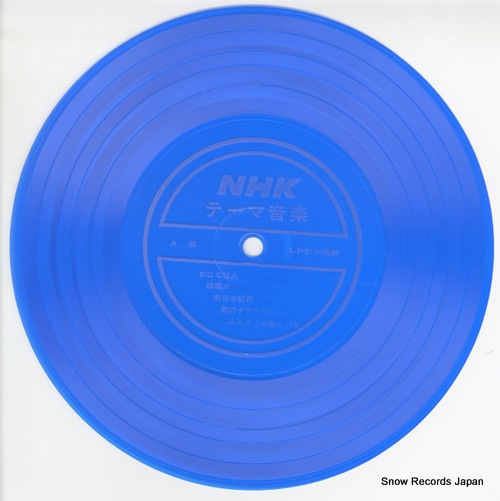 V/A nhk theme music SS1070H - disc