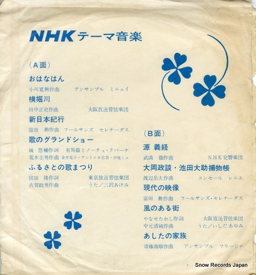 V/A nhk theme music SS1070H - front cover