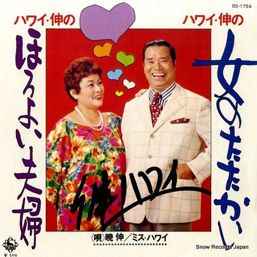 AKATSUKI, SHIN onna no tatakai BS-1759 - front cover