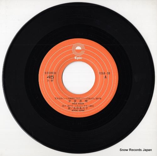 ASADA, MIYOKO shojo koiuta ECLB-18 - disc