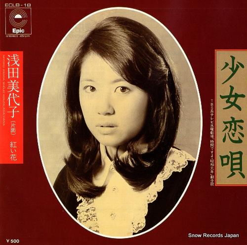 ASADA, MIYOKO shojo koiuta ECLB-18 - front cover