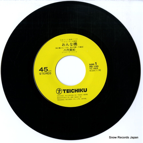 YASHIRO, AKI onnabashi RS-100 - disc