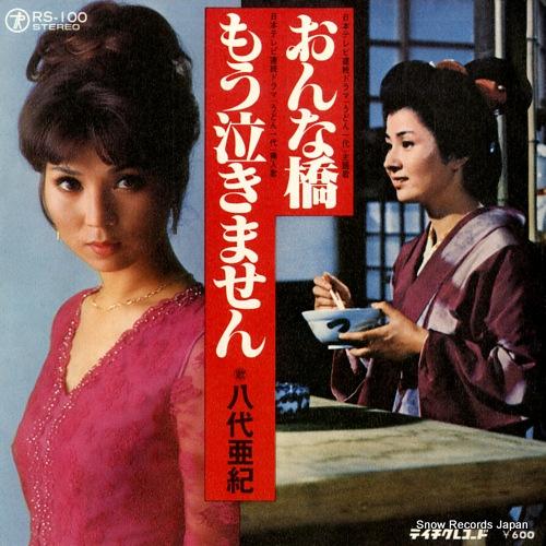 YASHIRO, AKI onnabashi RS-100 - front cover