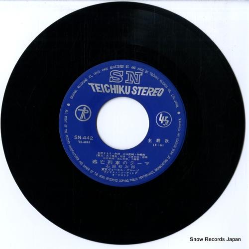 ISHIHARA, YUJIRO toubouressha no theme SN-442 - disc