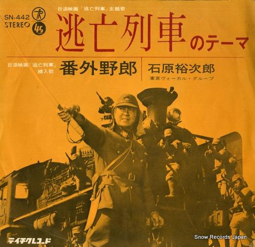 ISHIHARA, YUJIRO toubouressha no theme SN-442 - front cover