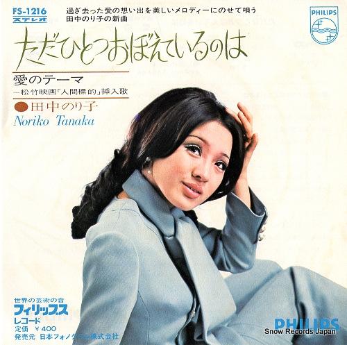 TANAKA NORIKO - tadahitotsu oboeteirunoha - 7inch x 1