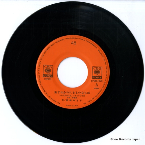 NISHIZAKI, MIDORI umare kawareru mono naraba 07SH1970 - disc