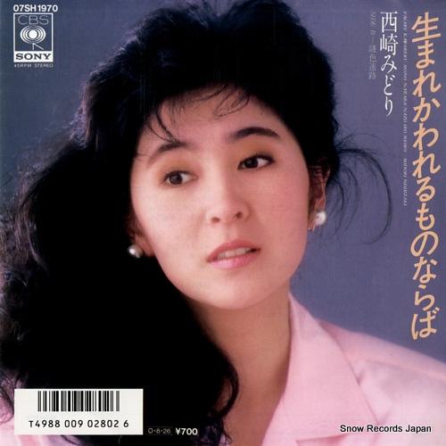 NISHIZAKI, MIDORI umare kawareru mono naraba 07SH1970 - front cover